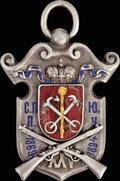 <b>Жетон «В память 25-летия Санкт-Петербургского пехотного юнкерского училища»</b>