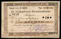 Бобруйск. Виленский частный коммерческий банк. Чек 10 рублей (1917) г.