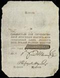 Государственная ассигнация 25 рублей 1808 г.