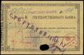Хабаровск. Отделение Государственного Банка. Чек 100 рублей 1918 г.