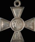 Георгиевский крест III степени № 237383