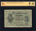Государственный кредитный билет 3 рубля 1878 г.