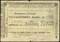 Азовско-Донской коммерческий банк. Чек 200 рублей