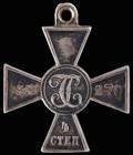 Знак отличия военного ордена Святого Георгия IV степени № 53 270