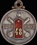 Жетон «В память 10-летия Кадровой резервной батареи 48-й артиллерийской бригады»
