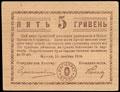 Броды. Комиссариат. Грошовый знак 5 гривен 1919 г.