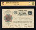 Банковый билет СССР 10 червонцев 1922 г.