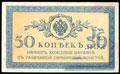 Казначейский знак 50 копеек 1915 г.