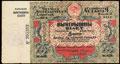 Первая Всебелорусская лотерея при детской комиссии ЦИК БССР Билет 25 копеек 1926 г.