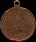 Георгиевская медаль «За храбрость» Всевеликого войска Донского IV степени № 509 (Красновская медаль)