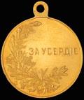 «За усердие» (образца 1915 г.)