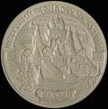 3 рубля 2002 г.