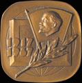 «Лауреату Всесоюзного конкурса студенческих работ»