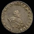 Гривенник 1741 г.