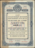 Государственный внутренний выигрышный заем 1938 г. Облигация 200 рублей