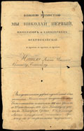 Указ о пожаловании Войска Донского сотника Богаевского кавалером ордена Святой Анны IV степени