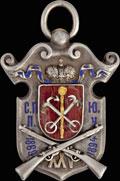 Жетон «В память 25-летия Санкт-Петербургского пехотного юнкерского училища»