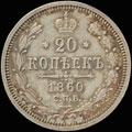 20 копеек 1860 г.