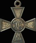 Георгиевский крест IV степени № 126 870