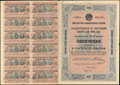 Государственный 8% внутренний золотой заем СССР 1924 г. Облигация в 100 рублей золотом