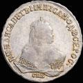 <b>Рубль 1747 г.</b>