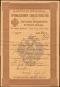 Промысловое свидетельство на торговое предприятие. 25 рублей