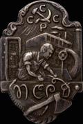 Знак «Профсоюз рабочих деревообработки»