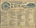 Реклама «Парфюмерия высшего качества «А. СIУ и К˚» в Москве»