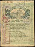 Майкоп. Отделение Государственного банка. Надпечатка на 5% облигации Займа Свободы 1917 г. в 50 рублей