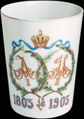 <b>Стакан в память 100-летия Лейб-гвардии Уланского полка</b>