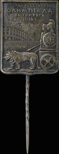 Памятный знак «Вторая Российская олимпиада в Риге. 1914»