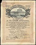 Козельск. 100 рублей 1917 г. Печать Казначейства на Займе Свободы