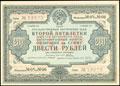 Государственный внутренний заем второй пятилетки (выпуск четвертого года). Облигация на сумму 200 рублей 1936 г.
