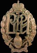<b>Знак членов Военно-санитарных организаций Императорского Российского Пожарного Общества</b>