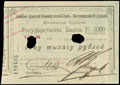 Азовско-Донской коммерческий банк. Чек 1 000 рублей