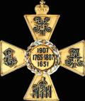 <i>Изюм.</i> Знак 11-го гусарского Изюмского Его Королевского Высочества Принца Генриха Прусского полка