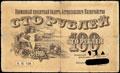 Астрахань. Казначейство. Временный кредитный билет 100 рублей 1918 г.