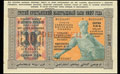 Третий крестьянский выигрышный заем 1927 г. Облигация в 10 рублей