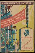 «К десятилетию Октября. Заем индустриализации должен быть у каждого трудящегося СССР»