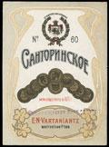 E.N. Vartaniantz. Вино «Санторинское»