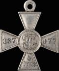 Георгиевский крест IV степени № 337077