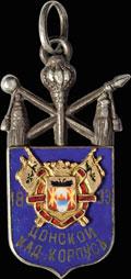 Жетон Донского императора Александра III кадетского корпуса