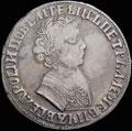 <b>Рубль 1705 г.</b>