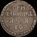 Гривенник 1701 г.