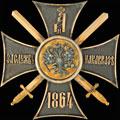 <b>Знак отличия за службу на Кавказе (на булавке)</b>