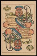 Агитационная открытка против генерала Деникина