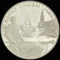 2 рубля 1995 г.