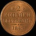 2 копейки серебром 1843 г.