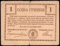 Броды. Комиссариат. Грошовый знак 1 гривна 1919 г.