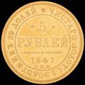 5 рублей 1847 г.